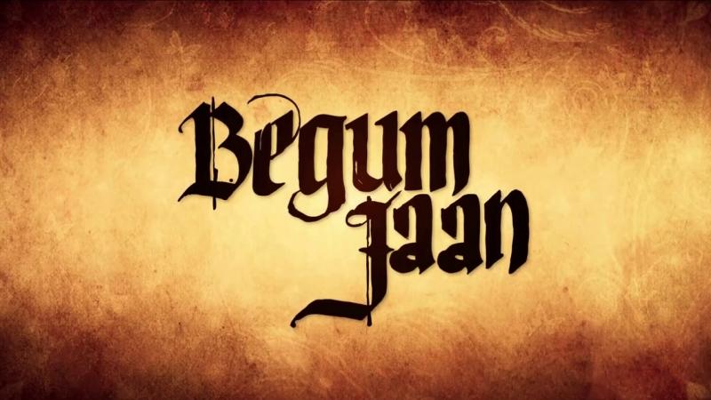 ТРЕЙЛЕР ФИЛЬМА: БЕГУМ ДЖАН / BEGUM JAAN (2017)