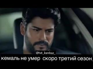 Чёрная Любовь анонс 3 сезона Кемаль не умер ( 360 X 626 ).mp4