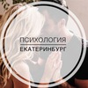 Психология Екатеринбург