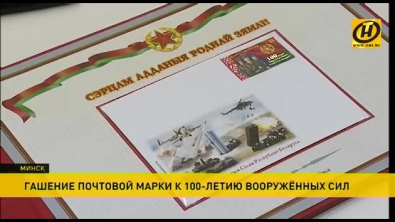 Гашение почтовой марки к 100-летию Вооружённых Сил_ОНТ