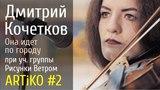Дмитрий Кочетков и гр. Рисунки Ветром - Она идет по городу ARTiKO#2