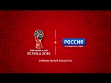 ЧМ-2018 на телеканале «РОССИЯ»