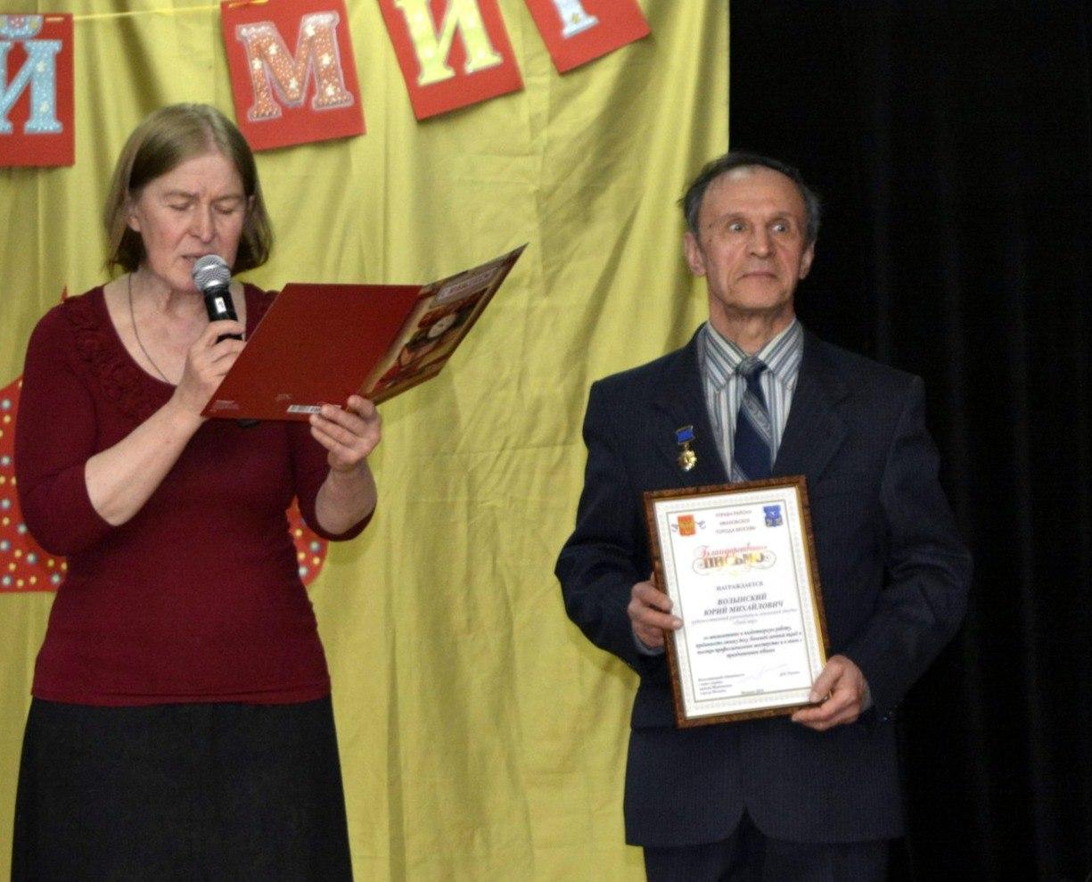 грамота от управы Ивановского района для Волынского Ю.М.