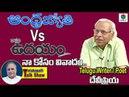 ఆంధ్రజ్యోతి Vs ఉదయం వివాదం Writer Devi Priya About Clash Of Andhra Jyothi And Dasari Udayam Paper