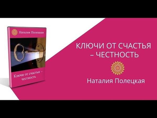 Начало. Занятие 4. Ключ от счастья - ЧЕСТНОСТЬ. Введение в Психологию Духа с Натальей Полецкой