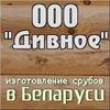 """ООО """"Дивное"""": изготовление срубов в Витебске"""