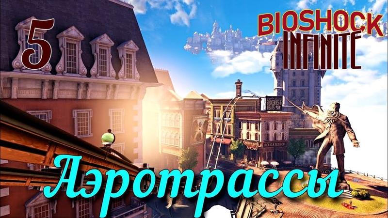 BioShock Infinite [HD] 5 ~ Аэротрассы