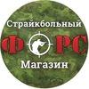 ФОРС - страйкбол • пейнтбол магазин   Пермь 18+