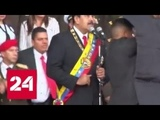 Покушение на Мадуро: начато расследование