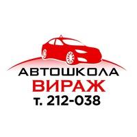 virazh_avto