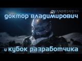 Доктор Владимирович и Кубок Разработчика. Mass Effect: Andromeda.