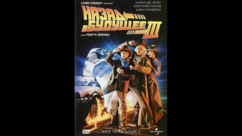Назад в будущее 3 Back to the Future Part III 1990г