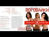 Группа Воровайки Десятый альбом 2009