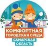 Комфортная городская среда в Самарской области