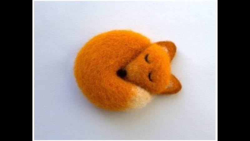 Брошка из шерсти Спящая лисичка автор Марина Попопва