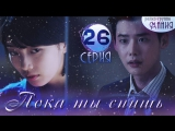 [Mania] 26/32 [720] Пока ты спишь / While you were sleeping