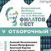 «Филатов Фест» 2018, V тур.