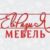 Евразия Корпусная мебель на заказ Севастополь