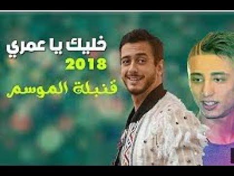 Saad Lamjarred ft Faycel Sghir - Khelik ya 3omri 2018 ✪ سعد لمجرد و فيصل الصغير - خليك يا ع