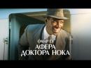 🎬Фильмы HD ► Афера доктора Нока