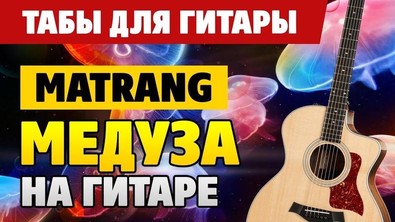 Как играть MATRANG – Медуза Кавер на гитаре.Табы (разбор) и аккорды караоке
