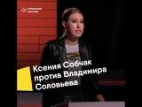 Собчак vs Соловьев