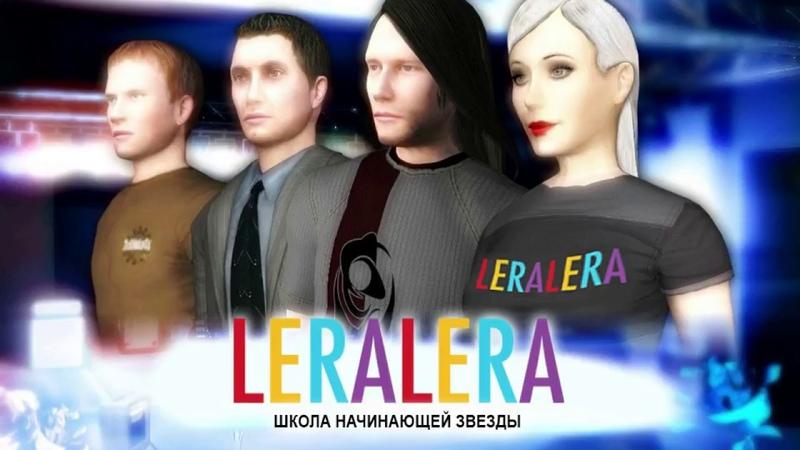 Прохождение игры LeraLera2|Собираем группу