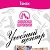 Учебный центр | Сибирский цирюльник | Томск