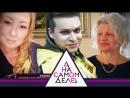 """На самом деле. Любовь зла: знаменитый шоумен женится на пожилой и """"богатой"""" (09.04.18)"""