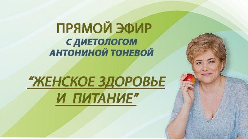 Женское здоровье и питание. Диетолог Антонина Тонева