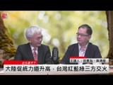 大陸促統力道升高,发展特务潜台搞颠覆(《台北看天下》2018年1月3日) - YouTube