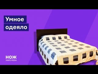 Одеяло, которое спасет ваши отношения