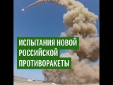 Пуск модернизированной ракеты системы ПРО