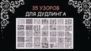 Рисуем 35 узоров для дудлинга Графика и зенарт 35 samples for doodling and zenart