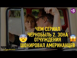 Почему сериал Чернобыль 2. Зона Отчуждения шокировал американцев!