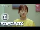 [Озвучка SOFTBOX] О времени 11 серия