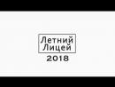 Летний Лицей 2018