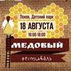 Псковская «ART-ель»
