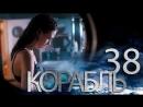 Korabl.s02e12.2015.AVC.WEB-DLRip.KPK.Generalfilm