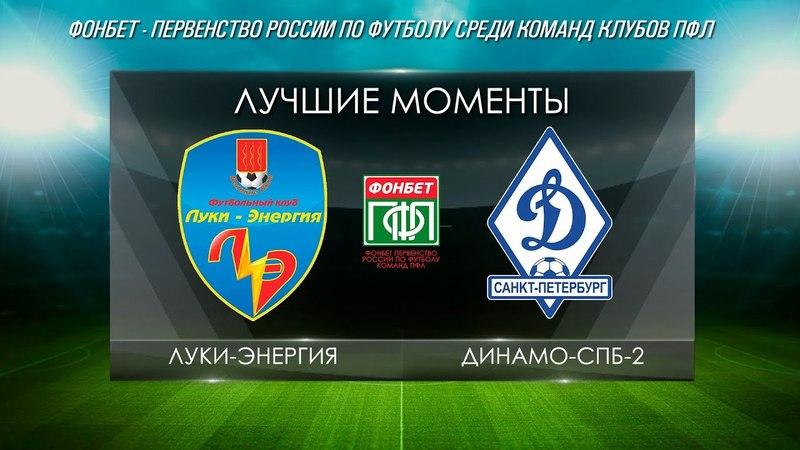 Лучшие моменты матча Луки-Энергия vs Динамо-СПб-2