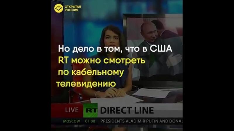 Кремль называет меры в отношении RT давлением на свободу слова, хотя телеканал спокойно продолжает вещание на территории США.