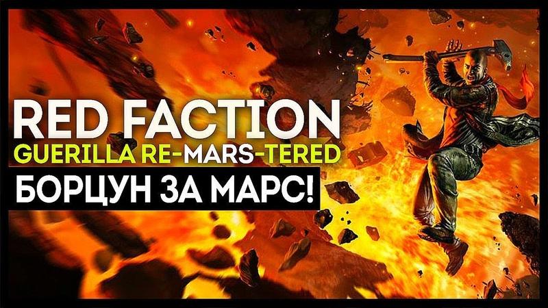 НЕНУЖНЫЙ РЕМАСТЕР УСТАРЕВШЕЙ ИГРЫ. Red Faction Guerilla Re-MARS-tered