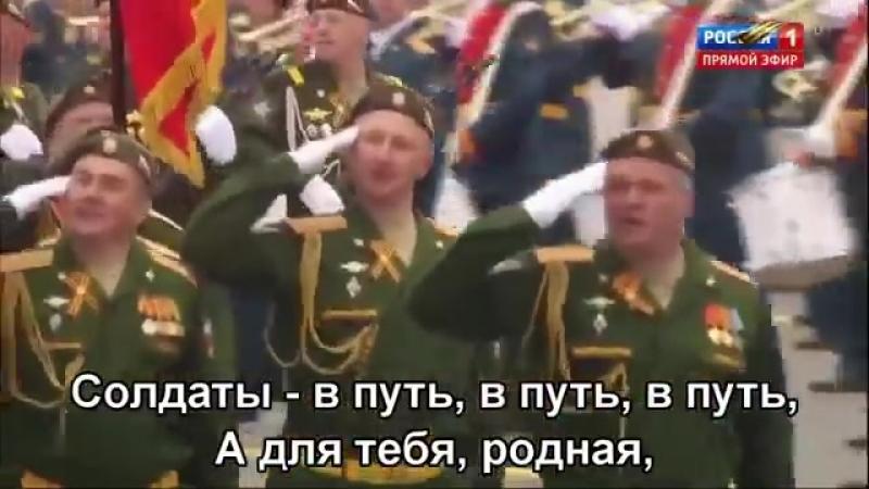 В путь (Lets go) - Ансамбль им. Александрова (Alexandrov Red Army Chorus) (Subt