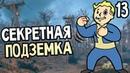 Fallout 4 Прохождение На Русском 13 — СЕКРЕТНАЯ ПОДЗЕМКА