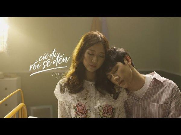 JSOL ft. JIN JU - CỨ ĐI RỒI SẼ ĐẾN | Official M/V