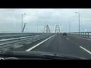 Проезд по Керченскому мосту 16 06 2018