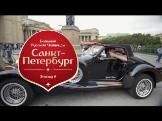 Большой Русский Челлендж. Эпизод шестой: Санкт-Петербург