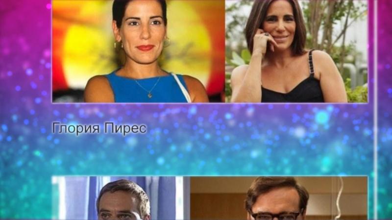 Актёры бразильского сериала «НЕЖНЫЙ ЯД» современные фотографии
