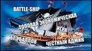 ОДНА ИЗ ЛУЧШИХ ЭКОНОМИЧЕСКИХ ИГР BATTLE SHIP ЧЕСТНЫЙ АДМИН