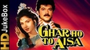 Ghar Ho To Aisa 1990 | Full Video Songs Jukebox | Anil Kapoor, Meenakshi Seshadri, Deepti Naval